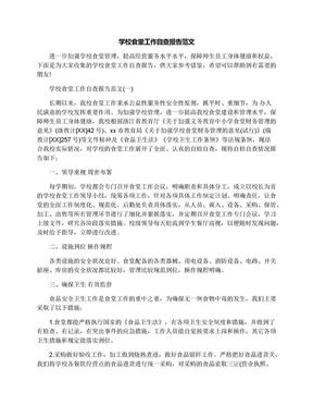 学校食堂工作自查报告范文.docx