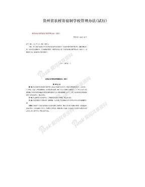 贵州省农村寄宿制学校管理办法(试行).doc