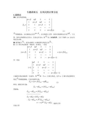 专题讲座五   行列式的计算方法.doc