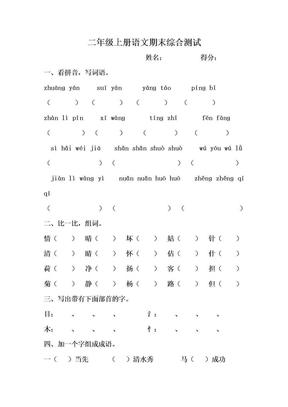 二年级上册语文期末综合测试1.doc