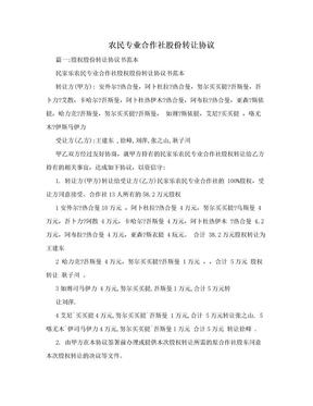 农民专业合作社股份转让协议.doc