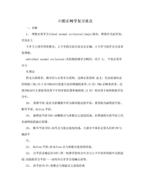 口腔正畸学复习重点.doc