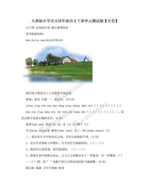 人教版小学语文四年级语文下册单元测试题【全套】.doc