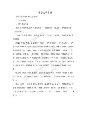 小学文学常识.doc