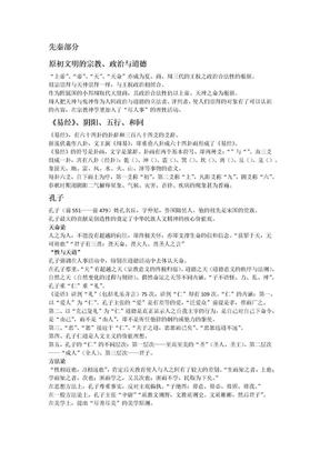 中国哲学史(先秦部分).docx
