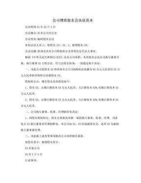 公司增资股东会决议范本.doc