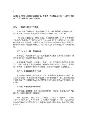 新闻软文.docx