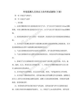 环境监测人员持证上岗考核试题集(下册).doc