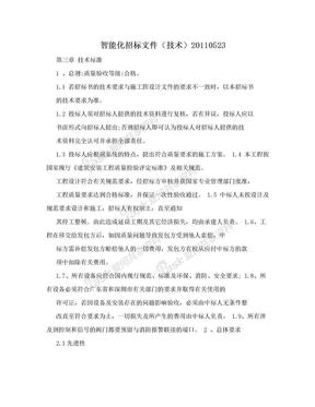 智能化招标文件(技术)20110523.doc