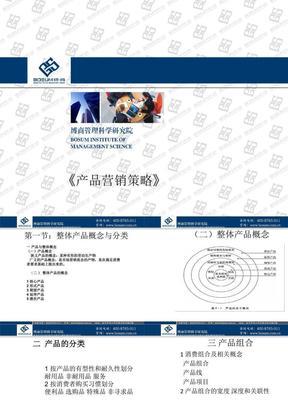 产品营销策略(企业培训课件).ppt