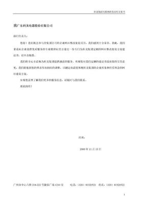 213 科龙电器集团网站建设方案书.doc