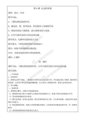 人教版五年级美术教案新(上).doc