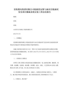 安装工程施工总结报告.doc