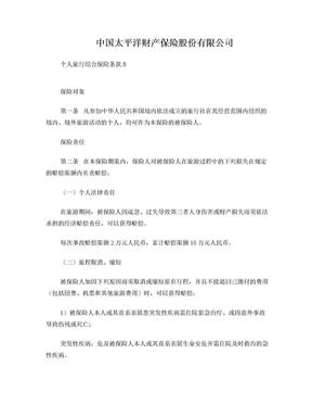 中国太平洋财产保险股份有限公司.doc