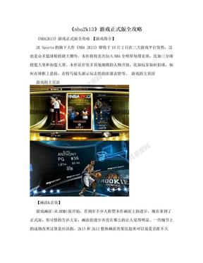 《nba2k13》游戏正式版全攻略.doc