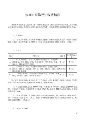 深圳市装饰设计收费标准.doc