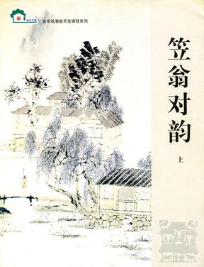 笠翁对韵(注音版)上.pdf