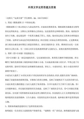 外国文学史简答题及答案.pdf