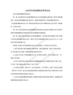 山西省环境监测资质管理办法.doc