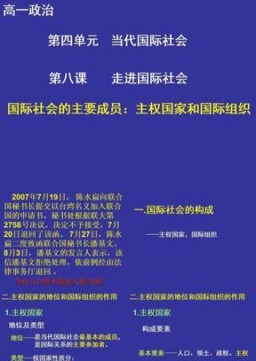 高一政治(国际社会的主要成员).ppt