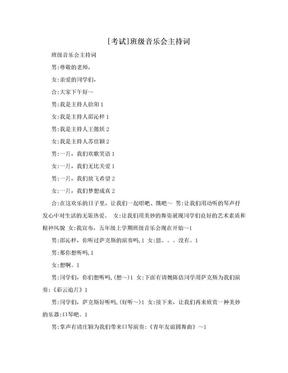 [考试]班级音乐会主持词.doc