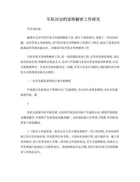 关于档案降解密工作研究(DOC).doc