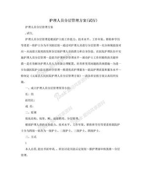 护理人员分层管理方案(试行).doc