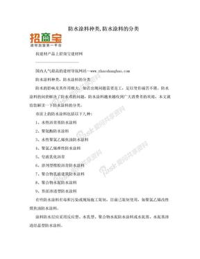 防水涂料种类,防水涂料的分类.doc