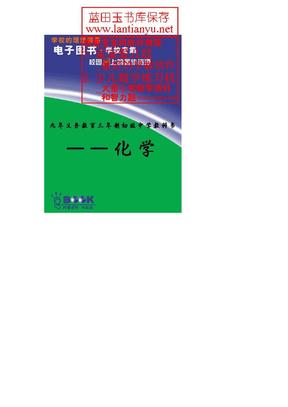 初中化学课本.pdf