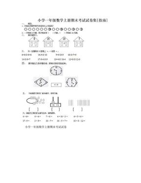 小学一年级数学上册期末考试试卷集[指南].doc