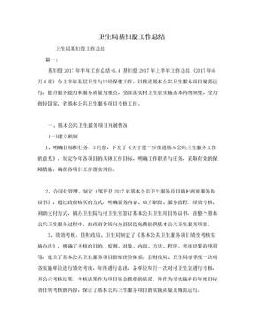 卫生局基妇股工作总结.doc