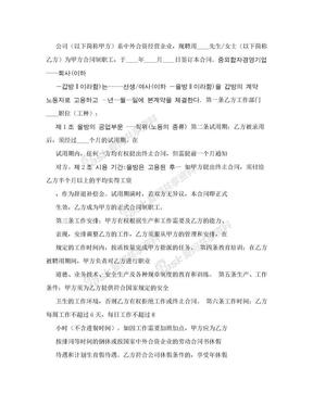 给想去韩企工作的韩语翻译新手!!(中韩双译)中外合资企业的劳动合同书.doc