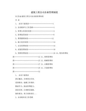 建筑工程公司企业管理制度.doc