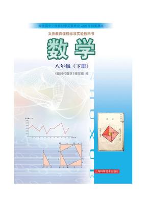 沪科版八年级数学(下).doc