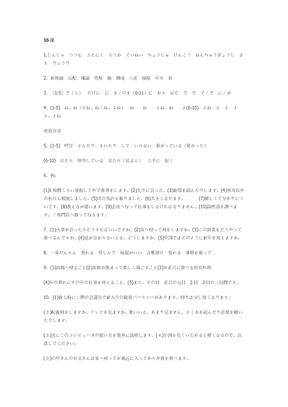 综合日语第二册练习册答案.doc