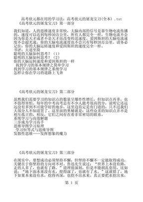 高考状元的屠龙宝刀(全本).pdf