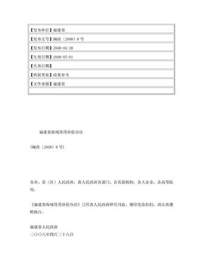 福建省海域使用补偿办法(闽政〔2008〕8号).doc