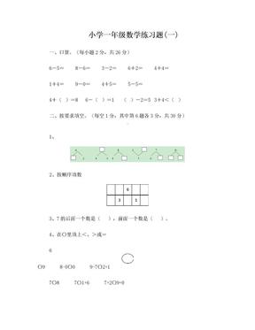 小学一年级数学练习题(一).doc