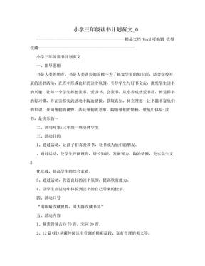 小学三年级读书计划范文_0.doc