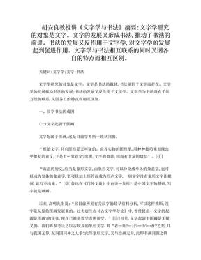 胡安良教授讲《文字学与书法》.doc
