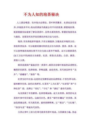 泡茶秘决.pdf