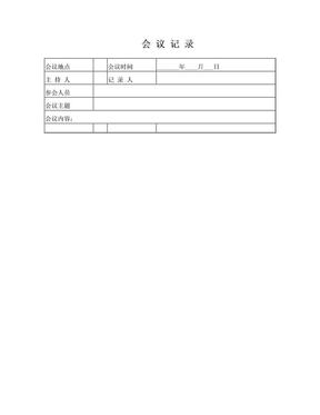 会议记录表格式.doc