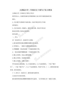 人教版小学二年级语文下册句子复习教案.doc