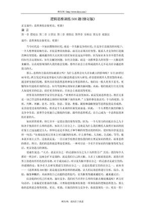 逻辑思维训练500题(修订版).doc