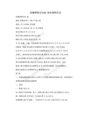 高雄律师公会函-屏东律师公会.doc
