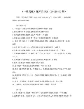 《一站到底》题库-精简版.doc