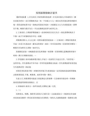 实用面馆创业计划书.doc