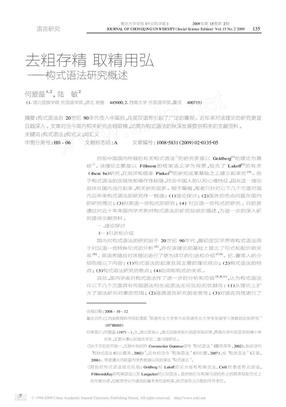 去粗存精取精用弘_構式語法研究概述.pdf