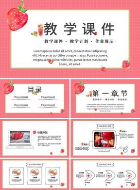 手绘风红色边框草莓元素手绘风教学课件PPT模板.pptx