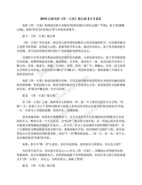 2016反腐电影《第一大案》观后感【共3篇】.docx